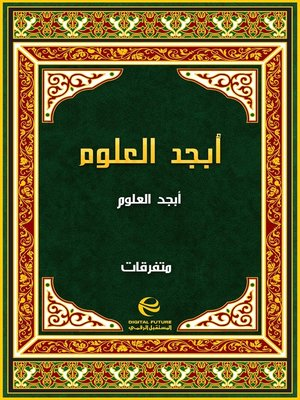 cover image of أبجد العلوم