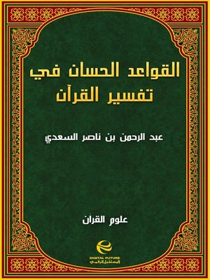 cover image of القواعد الحسان في تفسير القرآن