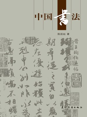 cover image of 中国书法 (Chinese Calligraphy)