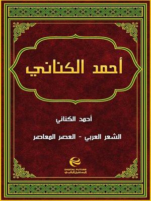 cover image of أحمد الكناني