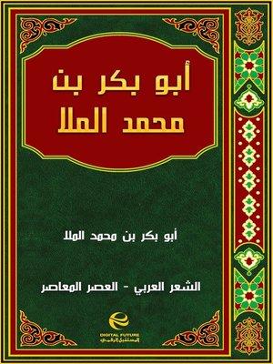 cover image of أبو بكر بن محمد الملا