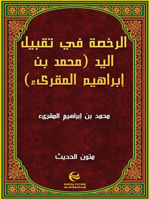 cover image of الرخصة في تقبيل اليد (محمد بن إبراهيم المقرىء)