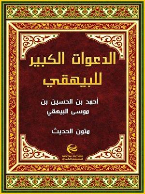 cover image of الدعوات الكبير للبيهقي