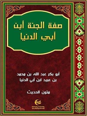 cover image of صفة الجنة أبن أبي الدنيا