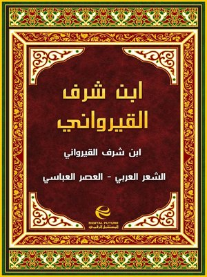 cover image of ابن شرف القيرواني