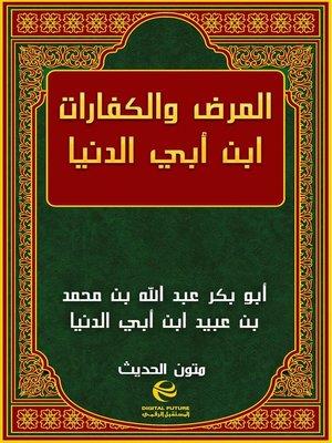cover image of المرض والكفارات ابن أبي الدنيا