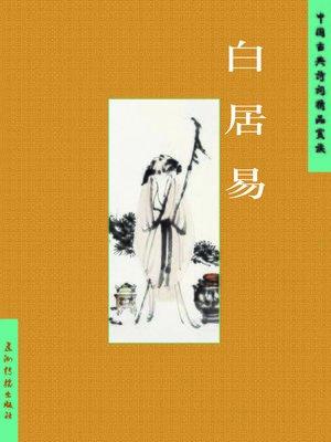 cover image of Bai Juyi  (白居易中国古典诗词精品赏读丛书)