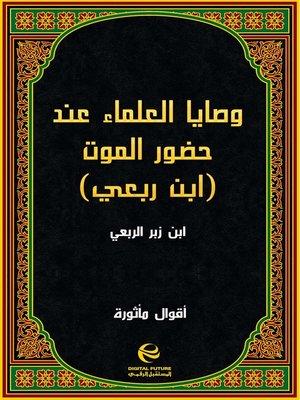 cover image of وصايا العلماء عند حضور الموت (ابن ربعي)