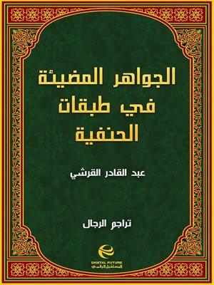 cover image of الجواهر المضيئة في طبقات الحنفية