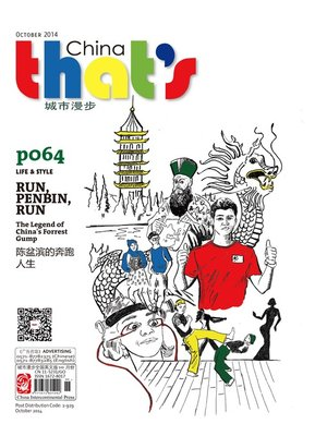 cover image of That's China Urban Walk 2014 Vol. 10