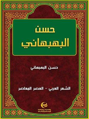 cover image of حسن البهبهاني
