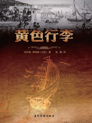 cover image of 黄色行李(Yellow Luggage)