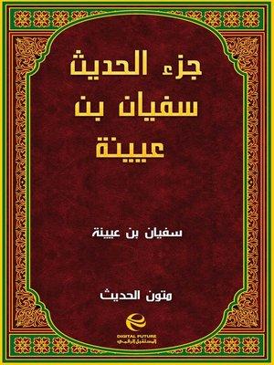cover image of جزء الحديث سفيان بن عيينة