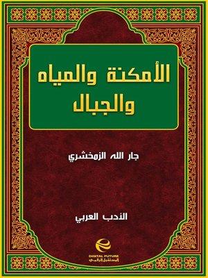 cover image of كتاب الأمكنة والمياه والجبال ونحوها المذكورة في الأخبار والأشعار - جزء 2