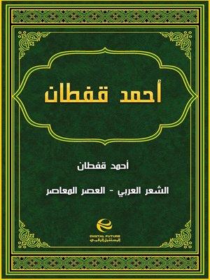 cover image of أحمد قفطان