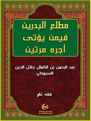 cover image of مطلع البدرين فيمن يؤتى أجره مرتين