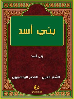 cover image of بني أسد