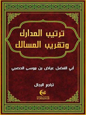 cover image of ترتيب المدارك وتقريب المسالك