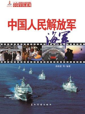cover image of 中国人民解放军海军(The PLA Navy)