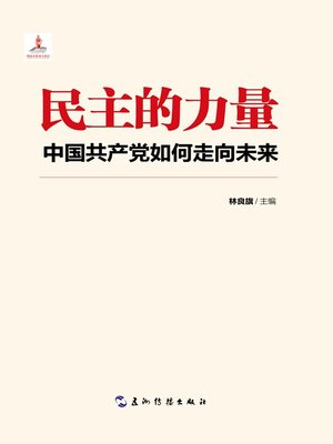 cover image of 民主的力量:中国共产党如何走向未来(The Strength of Democracy)