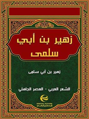 cover image of زهير بن أبي سلمى