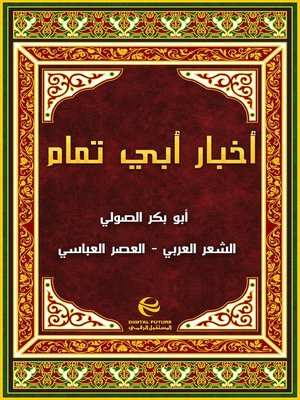 cover image of أبي تمام
