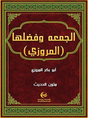cover image of الجمعه وفضلها (المروزي)