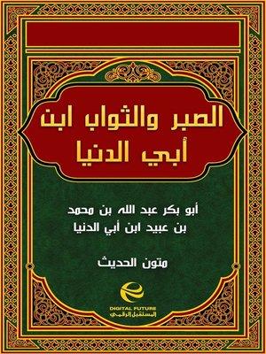 cover image of الصبر والثواب ابن أبي الدنيا