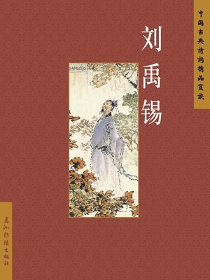 cover image of 刘禹锡(Liu Yuxi)