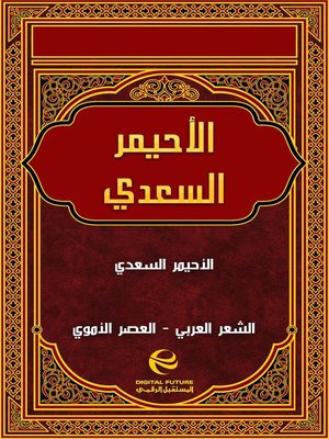cover image of الأحيمر السعدي