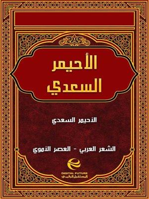 cover image of الأحيمر السعدي
