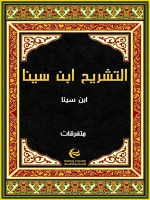cover image of التشريح ابن سينا