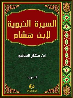 cover image of السيرة النبوية