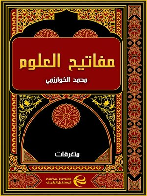cover image of مفاتيح العلوم