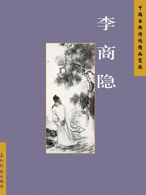 cover image of 李商隐(Li Shangyin)