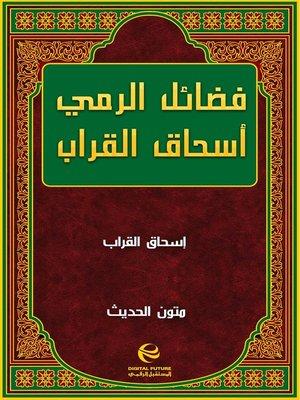 cover image of فضائل الرمي أسحاق القراب