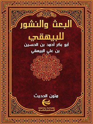 cover image of البعث والنشور للبيهقي