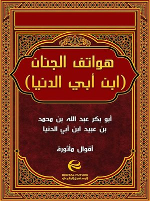 cover image of هواتف الجنان (ابن أبي الدنيا)
