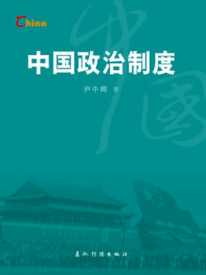 cover image of 中国政治制度(China's Political System)