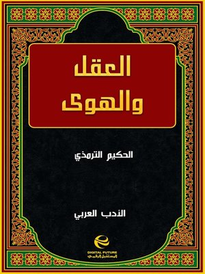 cover image of العقل والهوى