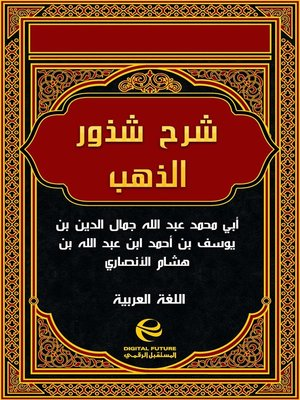 cover image of شرح شذور الذهب