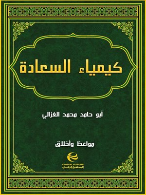 cover image of كيمياء السعادة