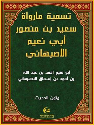 cover image of تسمية مارواة سعيد بن منصور أبي نعيم الأصبهاني