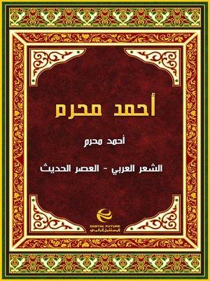 cover image of أحمد محرم