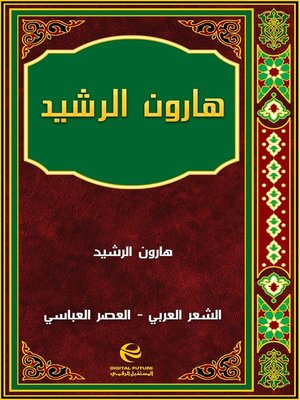 cover image of هارون الرشيد