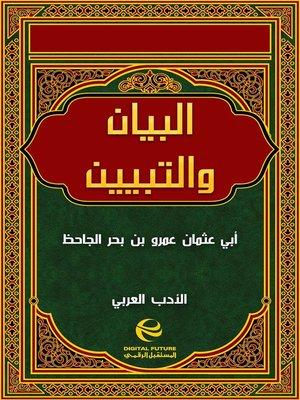 cover image of البيان والتبيين - جزء 2