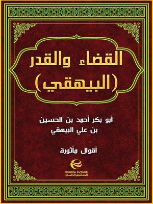 cover image of القضاء والقدر (البيهقي)