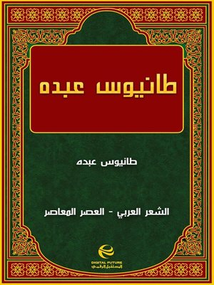 cover image of طانيوس عبد