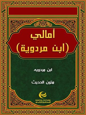 cover image of أمالي (ابن مردوية)