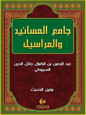 cover image of جامع المسانيد والمراسيل